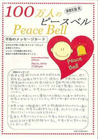 平和メッセージ:世界で唯一の被爆国の日本は、核兵器廃絶を呼びかけていくことが大切である