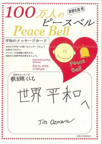 平和メッセージ:核をなくして、世界平和へ