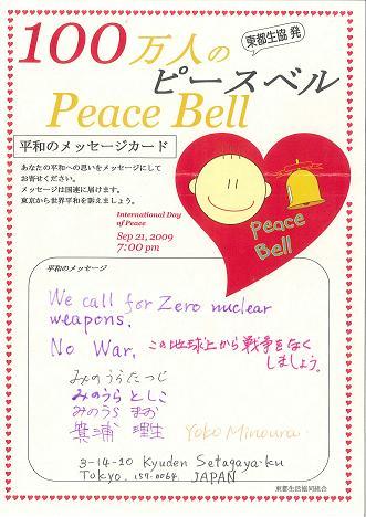 平和メッセージ:この地球上から戦争をなくしましょう