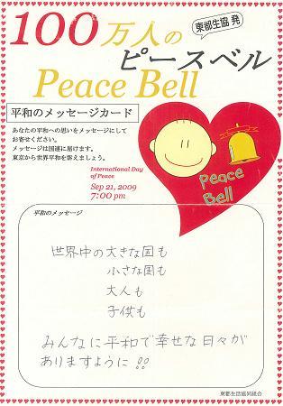 平和メッセージ:世界中の大きな国も、小さな国も、おとなも、子どもも、みんなに平和で幸せな日々がありますように!!