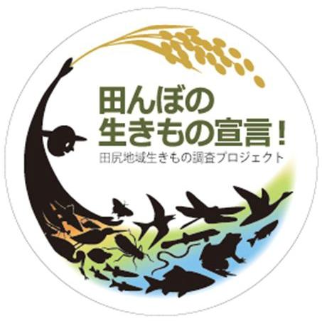 田んぼの生きもの宣言マーク  このマークは、生物多様性によって人と田んぼが支えられていることを表わしています。バックの色は、水の青、植物の緑、大地の茶を表しています。私たちが目指すべき「なつかしい未来」を象徴しています。