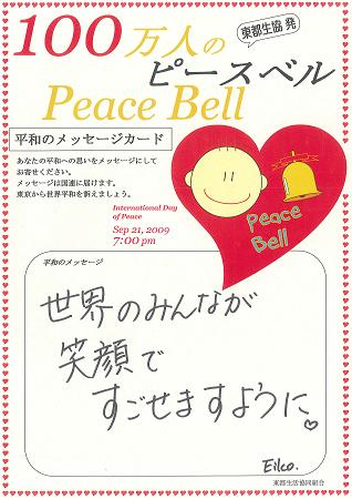 平和メッセージ:世界のみんなが笑顔ですごせますように
