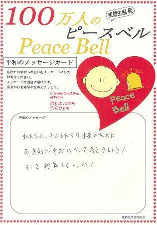 平和メッセージ:私たちの子どもの未来のために、今、真剣に「平和」について考えましょう! そして行動しましょう!