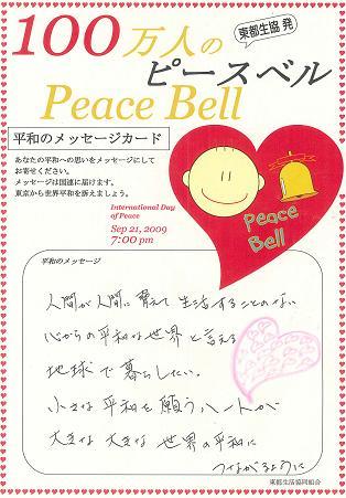 平和メッセージ:人間が人間におびえて生活することのない、心から平和と言える地球でくらしたい。小さな平和を願うハートが大きな大きな世界の平和につながるように