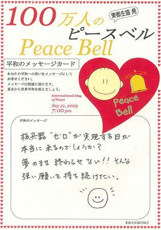 """平和メッセージ:核兵器""""ゼロ""""が実現する日が本当にくるのでしょうか? 夢のまま終わらせない! そんな強い願いを持ち続けたい"""