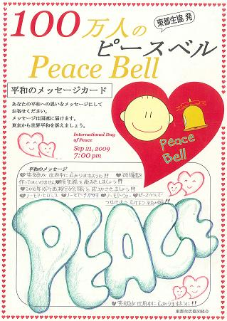 平和メッセージ:笑顔が世界中に広がりますように