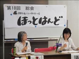 佐藤代表幹事より、議案の提案