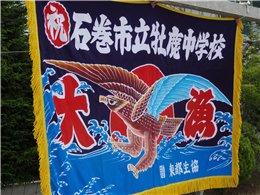 組合員の災害支援募金で贈った大漁旗