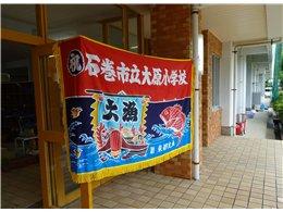 東都生協支援募金で購入した大漁旗が