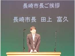 田上富久 長崎市長