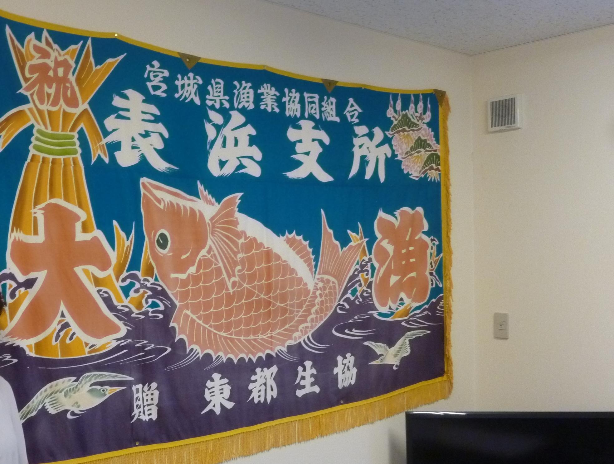 東都生協が寄贈した大漁旗