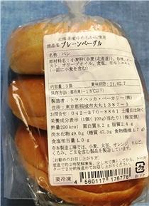 卵・乳製品・添加物なし。小麦が香るシンプルパン
