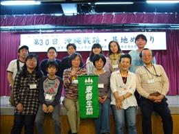 東都生協からの参加者一同