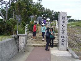 韓国人慰霊碑公園