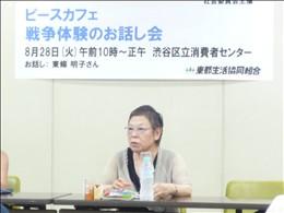 東條明子さん。静かな語り口に平和への思いが込もります